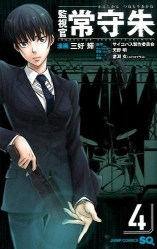 監視官常守朱 4 <ジャンプ・コミックス>