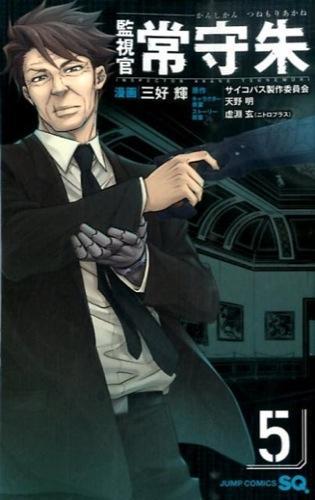 監視官常守朱 5 <ジャンプ・コミックス>