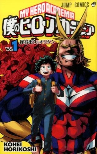 僕のヒーローアカデミア Vol.1 (緑谷出久:オリジン) <ジャンプコミックス>