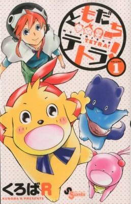 ともだちテトラ! volume 1 <少年サンデーコミックス>