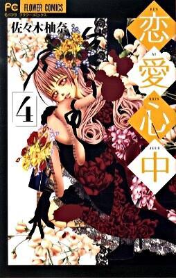 恋愛心中 4 <フラワーコミックス>
