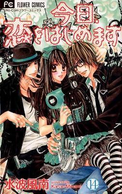 今日、恋をはじめます 14 <Sho-comiフラワーコミックス>