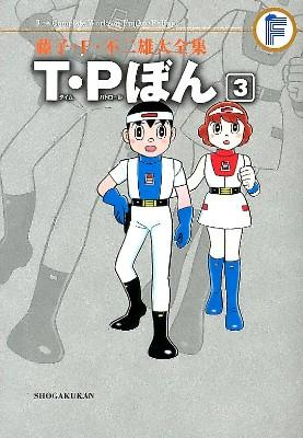 T・P (タイムパトロール) ぼん 3 <藤子・F・不二雄大全集  The Complete Works of Fujiko・F・Fujio>