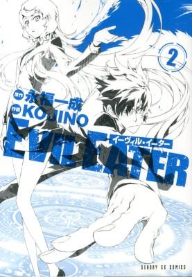 Evil eater 2 <サンデーGXコミックス>
