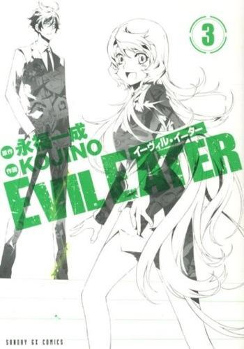 EVIL EATER 3 <サンデーGXコミックス>