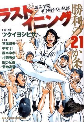 ラストイニング勝利の21か条 : 彩珠学院甲子園までの軌跡 <Big comics special  ラストイニング (漫画) BCS3889>