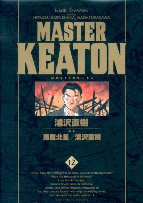 Master Keaton 12 <Big comics special>