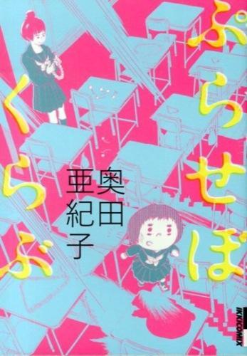 ぷらせぼくらぶ <IKKICOMIX>