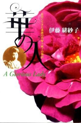 華の人 : 有田に生きた薔薇の貴婦人・敏子の物語