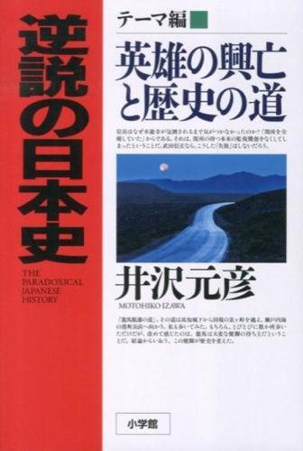 逆説の日本史 テーマ編 (英雄の興亡と歴史の道)