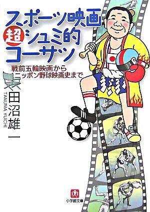 スポーツ映画超シュミ的コーサツ <小学館文庫>