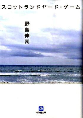 スコットランドヤード・ゲーム <小学館文庫 の2-1>