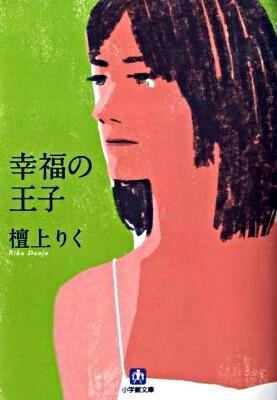 幸福の王子 <小学館文庫 た10-1>