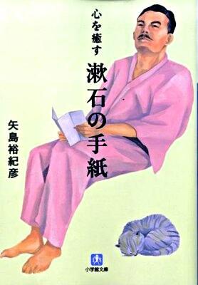 心を癒す漱石の手紙 <小学館文庫 や12-1>