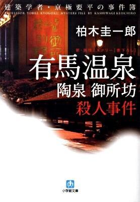 有馬温泉「陶泉御所坊」殺人事件 <小学館文庫 か10-3>