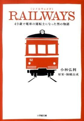 RAILWAYS : 49歳で電車の運転士になった男の物語 <小学館文庫 こ16-1>