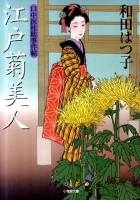 江戸菊美人 : 口中医桂助事件帖 <小学館文庫 わ7-14>