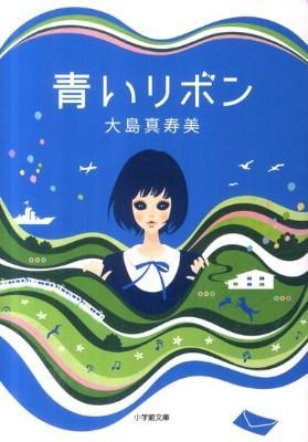 青いリボン <小学館文庫 お27-4>