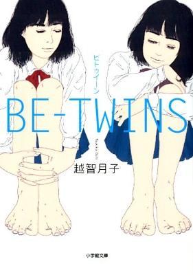 BE-TWINS <小学館文庫 お32-2>