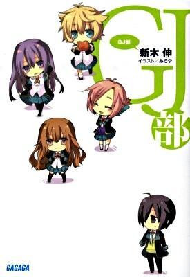 GJ部 <ガガガ文庫 ガあ7-1>