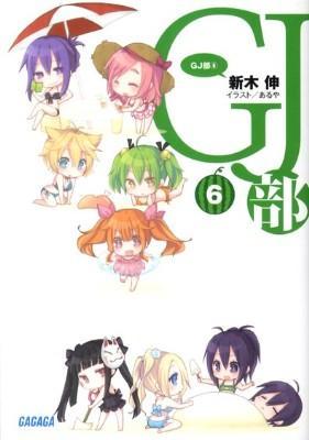 GJ部 6 <ガガガ文庫 ガあ7-6>