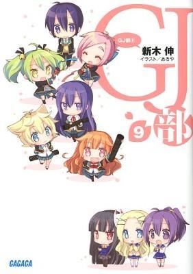 GJ部 9 <ガガガ文庫 ガあ7-9>
