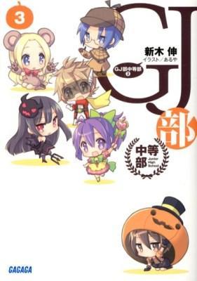 GJ部中等部 3 <ガガガ文庫 ガあ7-12>