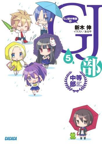 GJ部中等部 5 <ガガガ文庫 ガあ7-15>