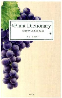 植物名の英語辞典