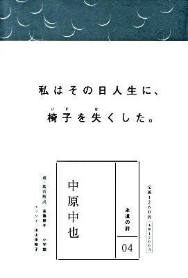 永遠の詩 04 第1版