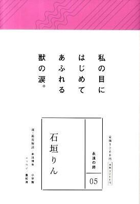 永遠の詩 05