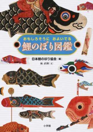 鯉のぼり図鑑 : おもしろそうにおよいでる