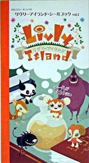 リヴリーアイランド・シールブック vol.1 <まるごとシールブックL>