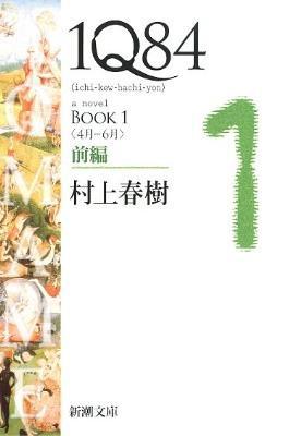 1Q84 (イチキュウハチヨン) BOOK1前編 (4月-6月) <新潮文庫 む-5-27>