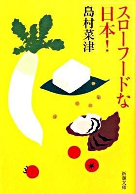 スローフードな日本(にっぽん)! <新潮文庫 し-51-2>