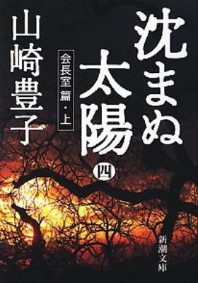 沈まぬ太陽 4(会長室篇 上) <新潮文庫>