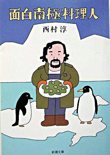 面白南極料理人 <新潮文庫>