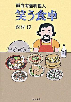 笑う食卓 : 面白南極料理人 <新潮文庫>