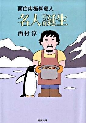 名人誕生 : 面白南極料理人 <新潮文庫 に-17-5>