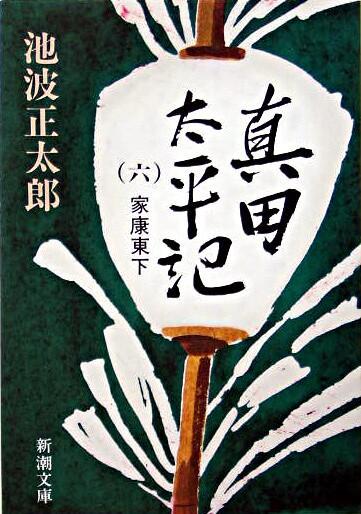 真田太平記 第6巻(家康東下) <新潮文庫> 41刷改版.