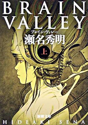 Brain valley 上巻 <新潮文庫>