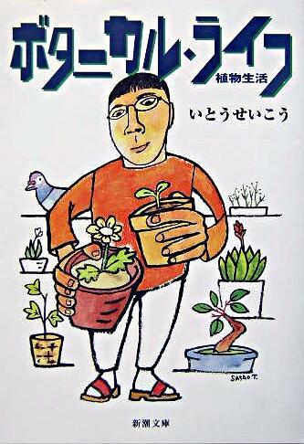 ボタニカル・ライフ : 植物生活 <新潮文庫>