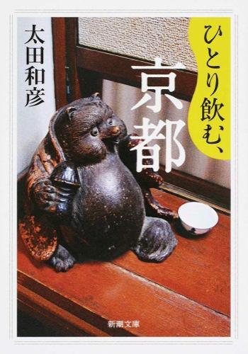 ひとり飲む、京都 <新潮文庫 お-52-8>