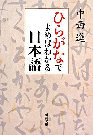 ひらがなでよめばわかる日本語 <新潮文庫>