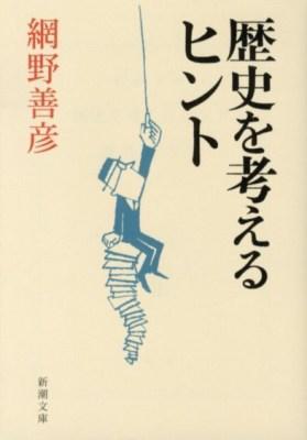 歴史を考えるヒント <新潮文庫 あ-73-1>