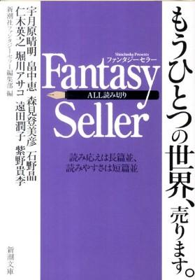 Fantasy Seller <新潮文庫 し-63-4>