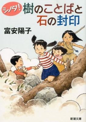 樹のことばと石の封印 <新潮文庫  シノダ! と-25-2>