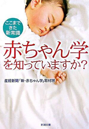 赤ちゃん学を知っていますか? : ここまできた新常識 <新潮文庫>