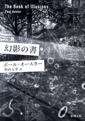幻影の書 <新潮文庫 オ-9-14>