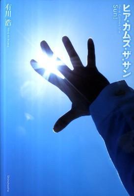 ヒア・カムズ・ザ・サン = Here Comes the SUN!